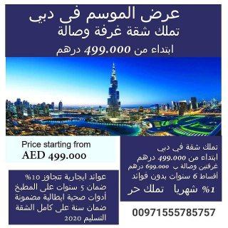 امتلك شقتك في دبي بالتقسيط علي 6سنوات