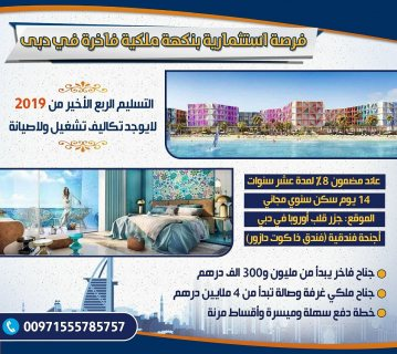 جناحك الفاخر في جزرقلب أوروبا في دبي