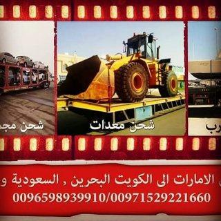 شحن سيارات إلى الكويت والامارات بأرخص الأسعار