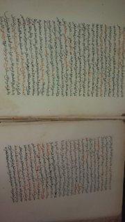 مخطوط إسلامي للبيع