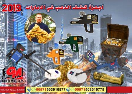 اجهزة كشف الذهب فى الإمارات