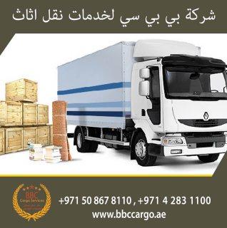 شركات شحن من الامارات الى السعودية