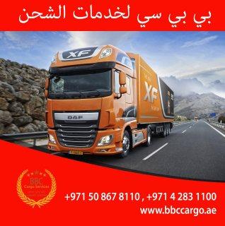 شركة نقل بري من دبي الى السعودية 00971508678110