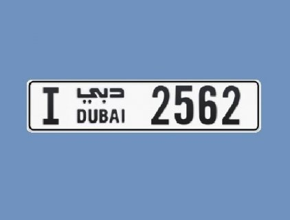 I 2562 Special Car Number for Sale /  رقم سيارة مميز للبيع I 2562