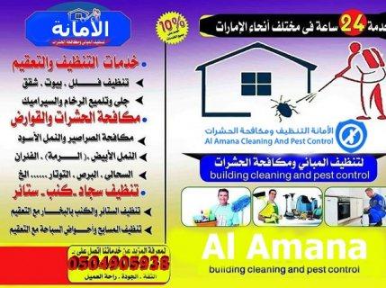 شركة الامانة للتنظيف ومكافحة الحشرات0504905938