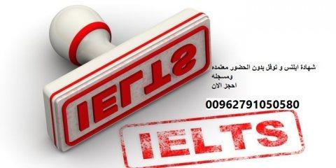 احصل على شهادة ايلتس في الامارات 00962791050580  شهادة ايلتس للبيع