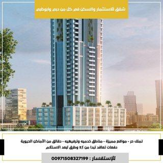 ادفع 5% فقط واستلم وحدة سكنية فى دبي او ابو ظبي