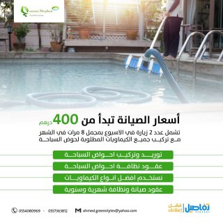خدمات تركيب وصيانة أحواض السباحة 0554080969