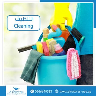 شركة النورس لخدمات التنظيف