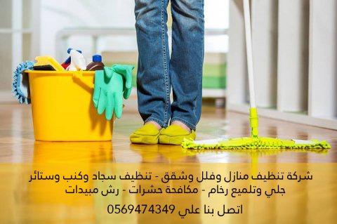 شركة جولدن دريم للتنظيف ومكافحة الحشرات