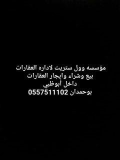 للبيع فيلا في مدينة محمد بن زايد اول ساكن تشطيب ممتاز زاوية وشارعين