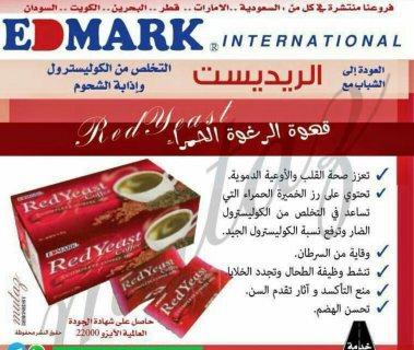 قهوة red yeast الخميرة الحمراء للتخلص من الكوليسترول الضار 00971588559098