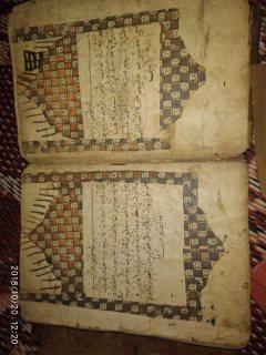 مصحف عمره 300عام أو أكثر