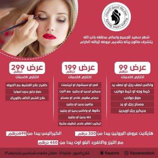 عرض الخمسة من مركز ريانة لتجميل السيدات بسعر خاص جدا