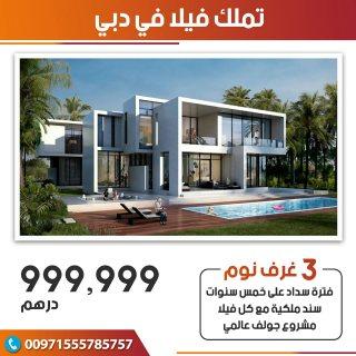 فلل للبيع في دبي بالتقسيط على خمس سنوات
