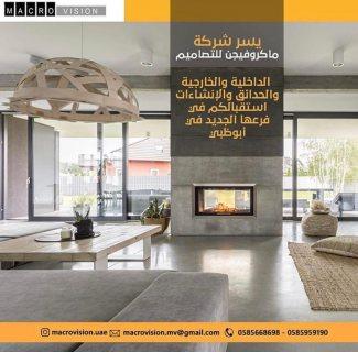 ماكروفيجن أرقى التصميمات الداخليه والخارجية  الآن في أبو ظبي