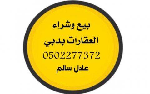 للبيع عمارة في الحمرية بر دبي