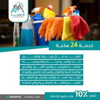 مارينا للتنظيف والتعقيم تقدم لكم خصم ١٠٪ على جميع خدماتها