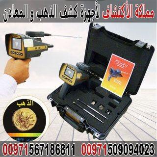 BR100 T أسهل وأصغر وأحدث جهاز لكشف الذهب والكنز المدفون00971509094023