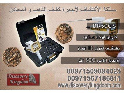 أحدث اصدار لجهاز BR50 GS g لكشف الذهب 2019 في مملكة الاكتشاف