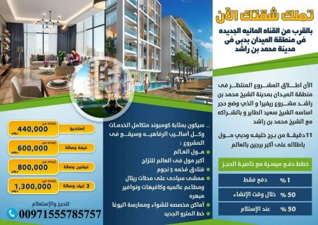احجز شقتك الان في ريفيرا المشروع المتكامل في دبي