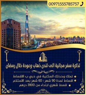 احجز معانا في عروض رمضان شقتك فى دبي بالتقسيط