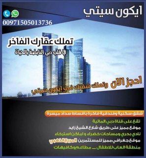 شقق فاخره في دبي في منطقه المربع الذهبي علي شارع الشيخ زايد