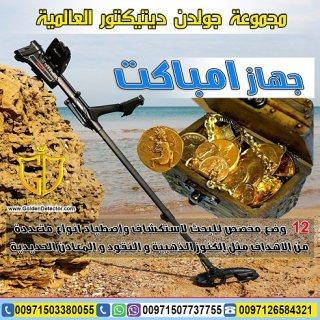 جهاز كشف الذهب والنقود الأثرية امباكت - سعر خاص - شحن مجاني