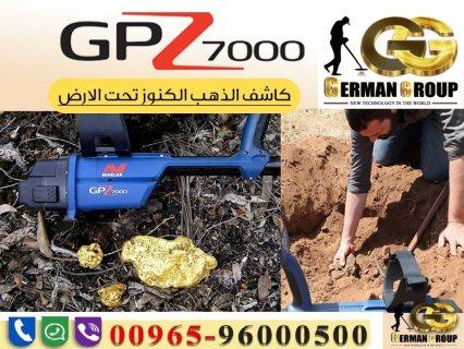 اجهزة كشف المعادن 2019 |gpz7000 امارات