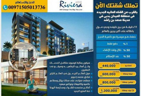 إطلاق المشروع المنتظر فى منطقة الميدان في دبي