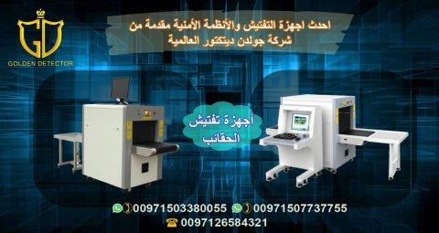 جهاز تفتيش الحقائب X Ray Scanner JH 10080