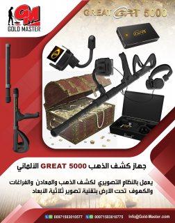 جهاز كشف الذهب فى دبي | جريت 5000 - GREAT 5000