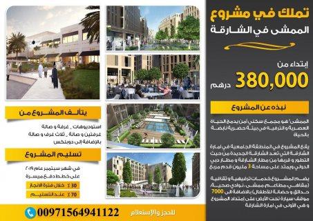 احجز شقتك في المنطقه الجامعيه بالشارقة