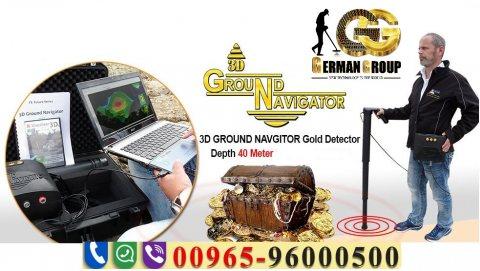 جراوند نافيجيتور 2019 المانى لاكتشاف الذهب