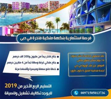مشروع جزر اوروبا حلم دبي القادم