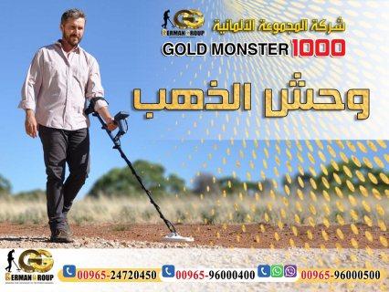 جهاز وحش الذهب 1000 لكشف الذهب الخام gold monster 1000