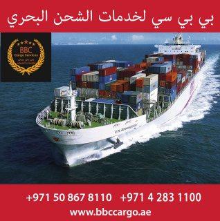 شركة الشحن و النقل و التغليف