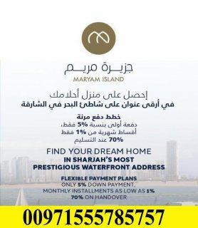 تملك شقتك في جزيرة مريم بمدينة الشارقة بالتقسيط