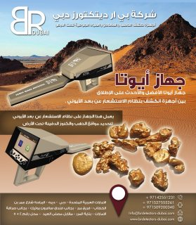 جهاز كشف الذهب والكنوز بالنظام الأيوني | أيوتا اجاكس