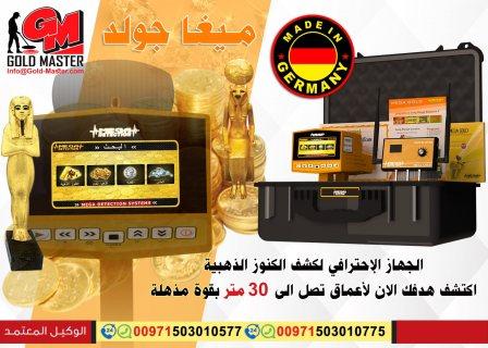 جهاز كشف الذهب والكنوز والالماس جهاز ميغا جولد   Mega Gold