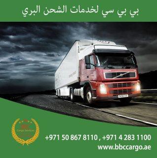 شركة شحن من الامارات الى بغداد اربيل البصرة السيلمانية