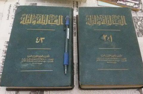 الف ليله وليله المطبعه العثمانية ..نوادر