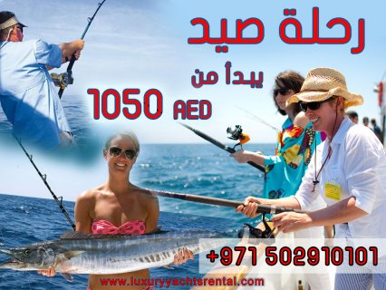 رحلة صيد بموسم الصيد