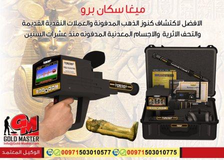 gold detector dubai | mega scan pro in dubai