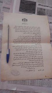 رساله نادره من الملك فاروق للطلبه