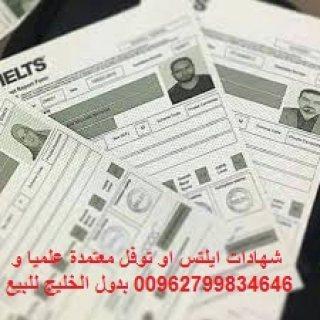 (أبوظبي)شراء شهادة الايلتس للبيع في دبي(٠٠٩٦٢٧٩٩٨٣٤٦٤٦ ) توفل للبيع في الامارات