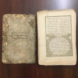 مخطوطة نادرة مطبوعة بالمطابع الحجرية