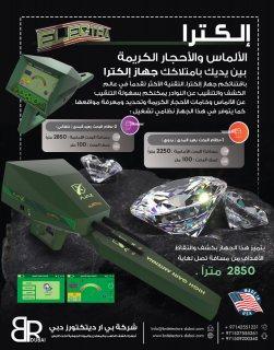 جهاز التنقيب عن الالماس والاحجار الكريمة - إلكترا
