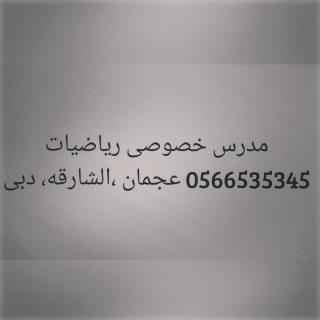 معلم رياضيات بعجمان0566535345