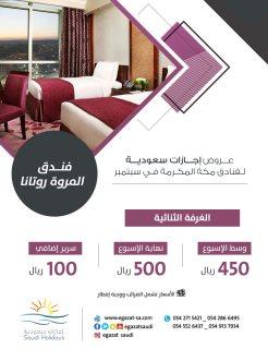 مع اجازات استمتع برفاهية الإقامة الفندقية الفاخرة والخدمة المتميزة